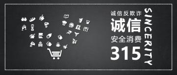 黑白简约风315消费者权益日公众号首图