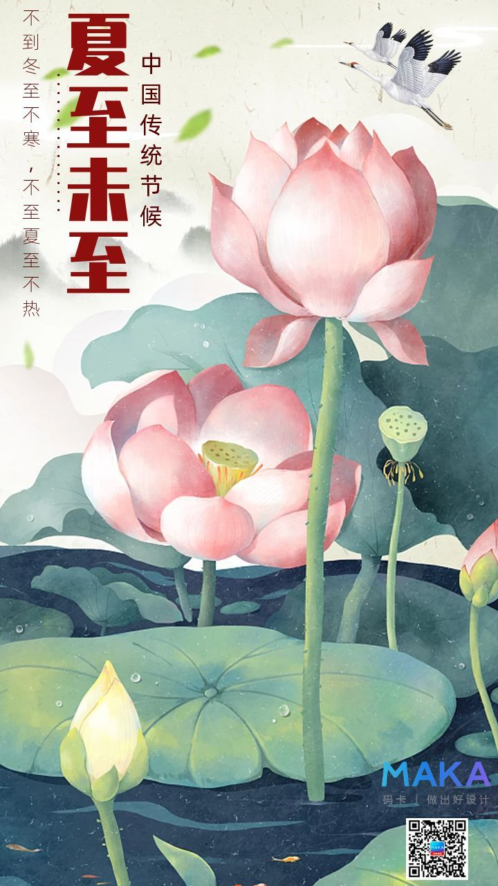 夏至节候中国风宣传海报