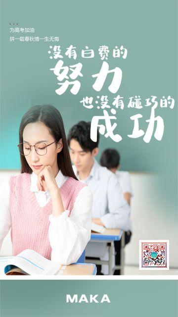 高考加油励志宣传海报