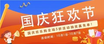 国庆狂欢节简约插画设计风格国庆狂欢节优惠活动微信公众号封面大图
