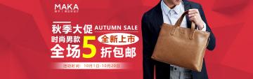 秋季大促时尚男款全新上市全场5折包邮