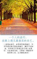 绿色文艺旅行相册旅行游记纪念翻页H5