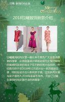 圣诞节12.25圣诞产品促销宣传推广活动圣诞企业宣传绿色清新文艺-曰曦