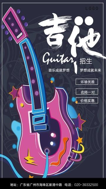 粉色卡通炫酷吉他班招生宣传手机海报