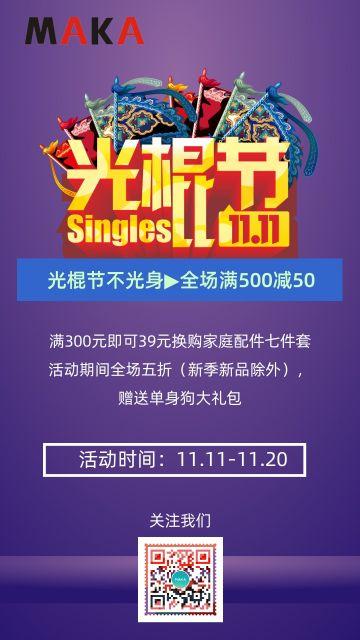 紫色调光棍节双十一双十二电商微商商超产品活动宣传手机二维码海报