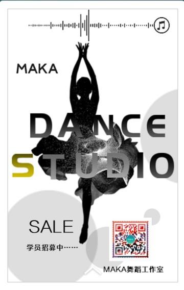 高端舞蹈教育培训班招生宣传