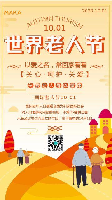 黄色手绘卡通世界老人节公益宣传海报