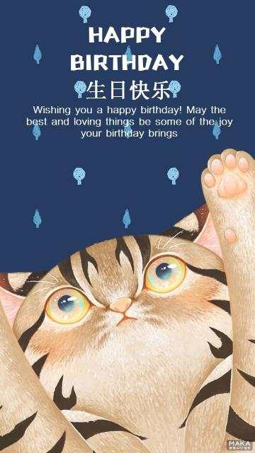 猫咪生日祝福海报
