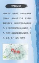 中国风24节气之小雪节气企业宣传推广H5