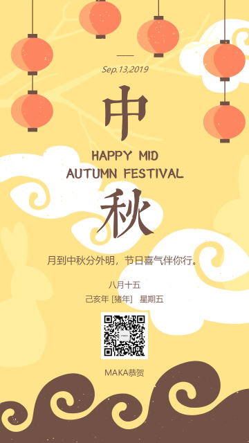 黄色传统高端大气中秋企业个人节日贺卡海报