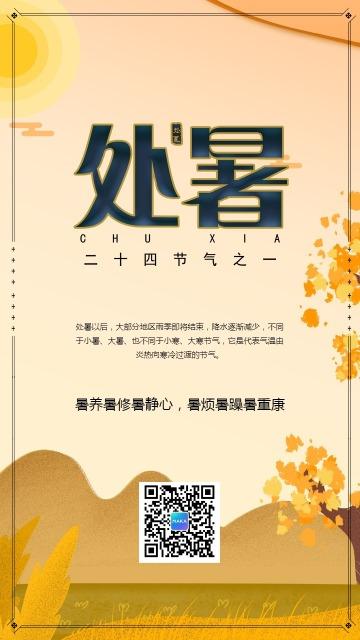 文艺小清新简约处暑节气日签手机海报