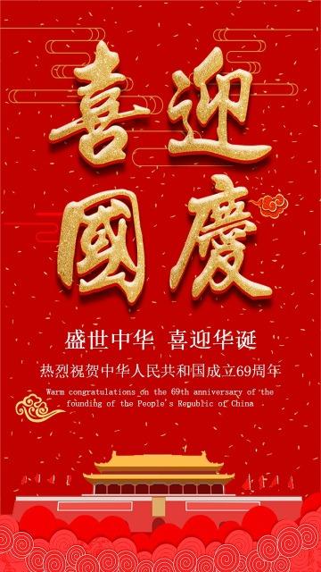 喜迎国庆公司祝福贺卡 庆祝中华人民共和国成立69周年