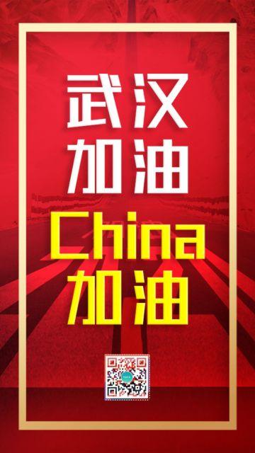 武汉加油冠状病毒肺炎公益宣传海报