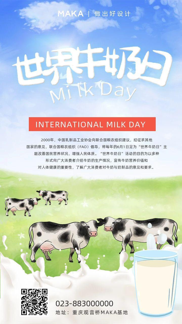 绿色简约世界牛奶日节日宣传手机海报
