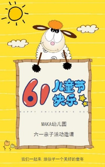 黄色 卡通 羊 儿童节/六一儿童节/儿童节邀请函/幼儿园邀请函
