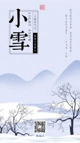 小雪节气2019蓝色简约大气企业宣传海报