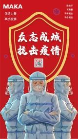 众志成城抗击疫情宣传海报