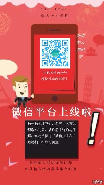 微信平台红色简约全新自然激情海报模板