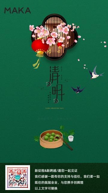 清明节水墨中国风绿色海报节日24节气古风海报