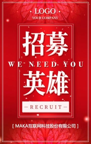 红色商务招聘精英招聘高端简约招聘企业公司招聘