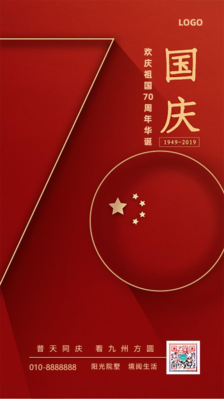 70周年国庆节红色祝福海报模板