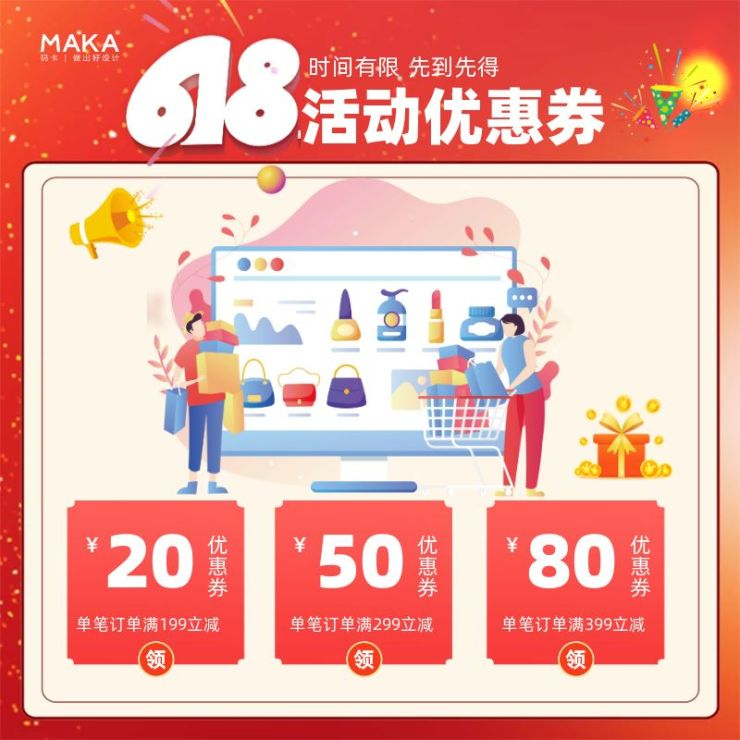 红色高端大气风商铺/微商行业节日热点618优惠券宣传推广活动直通车