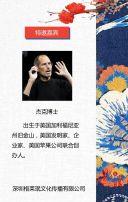 传统布艺中式邀请函峰会发布会邀请