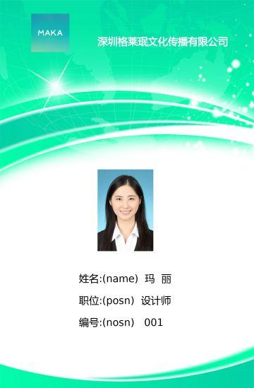 扁平简约设计风格草绿色办公印刷个人工作证使用的办公印刷工作证模版