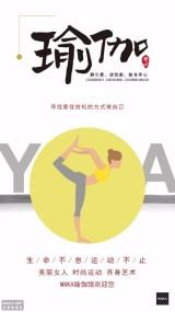 妇女节瑜伽馆促销体验宣传活动海报
