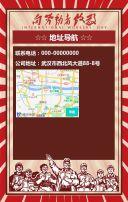 红黄复古五一劳动节节日祝福快闪翻页H5