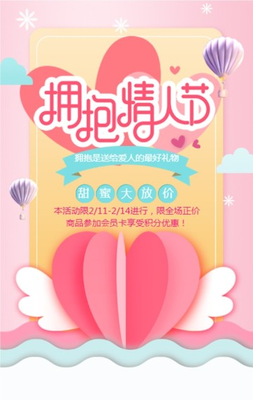 浪漫情人节促销宣传七夕打折/花店宣传商家商品促销宣传H5