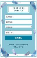 淡雅小清新会议邀请函 时尚新品发布会 峰会 电子科技商务会展展会