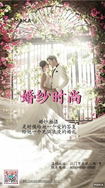 婚纱时尚宣传海报