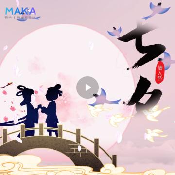紫色唯美古风七夕节祝福宣传视频