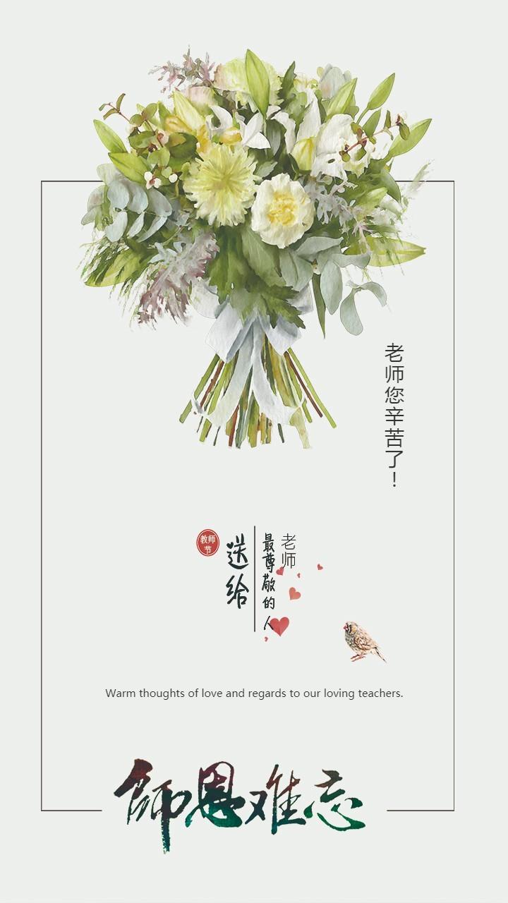 教师节小清新祝福海报