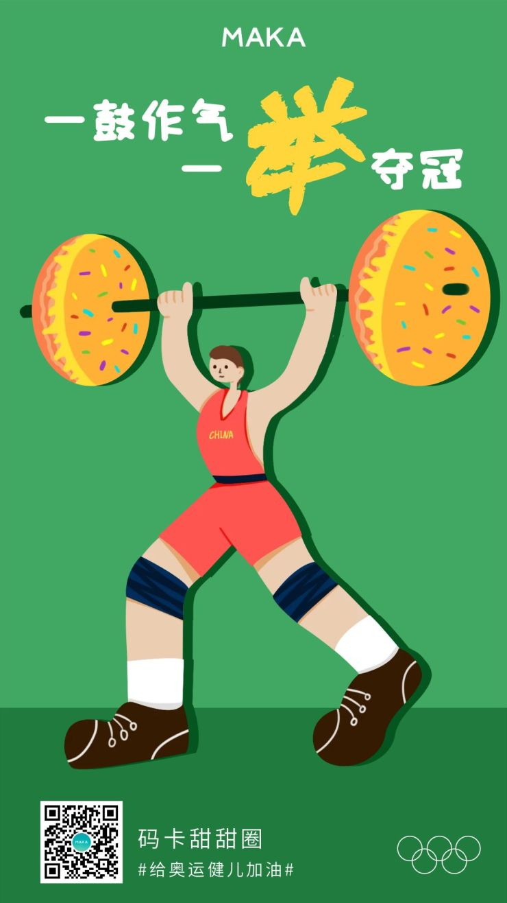东京奥运会热点食品宣传海报