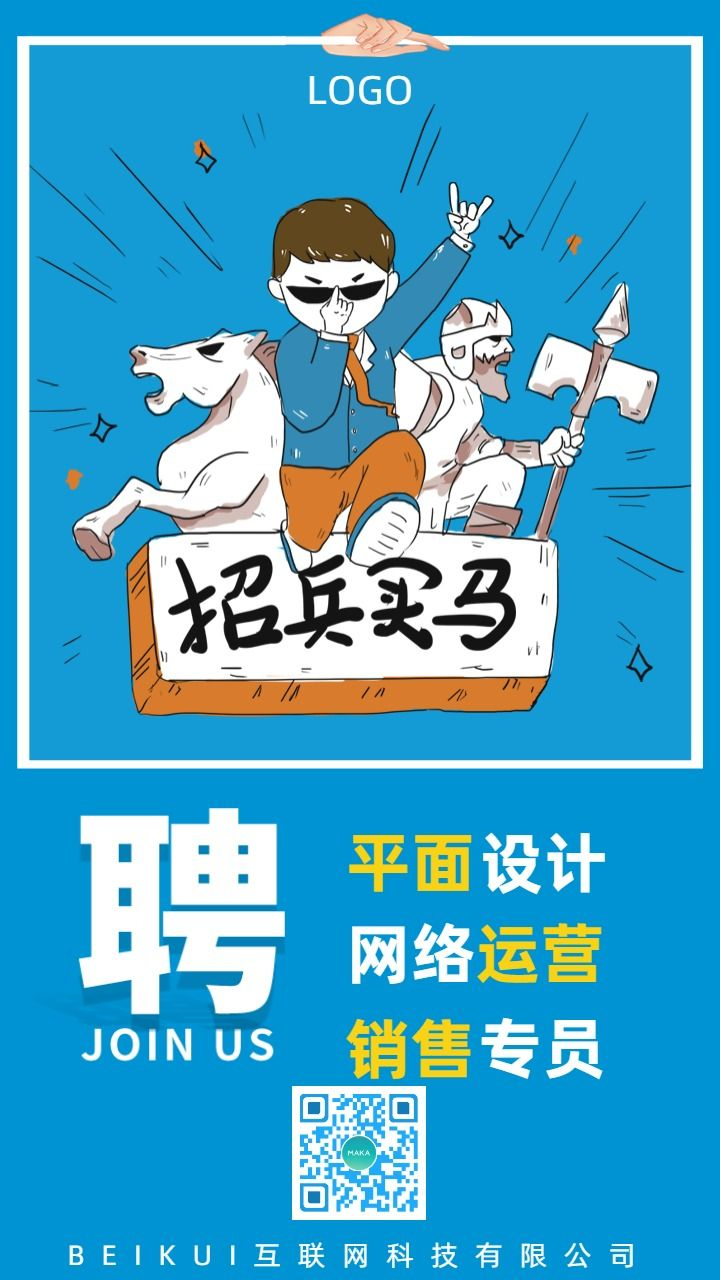 创意扁平简约春季招聘招人手机宣传海报