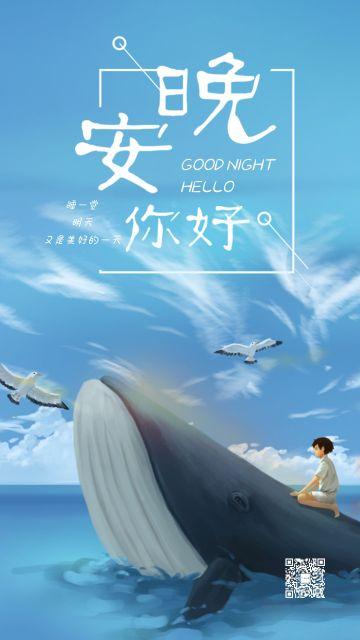 唯美手绘蓝天大海鲸鱼海鸥小清新早晚安励志日签晚安心情寄语宣传海报