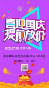 紫色简约大气店铺十一国庆节促销活动宣传视频