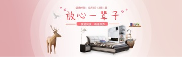 系列家居产品促销电商banner