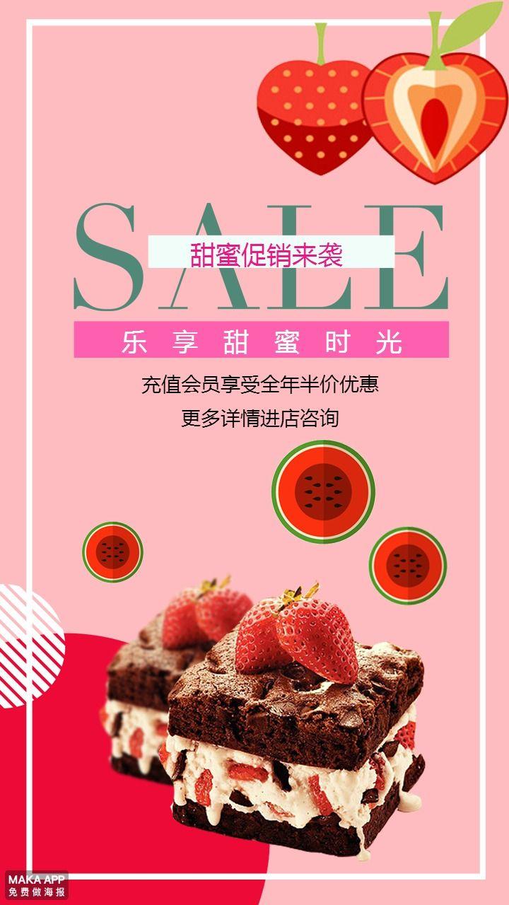 甜品店促销海报