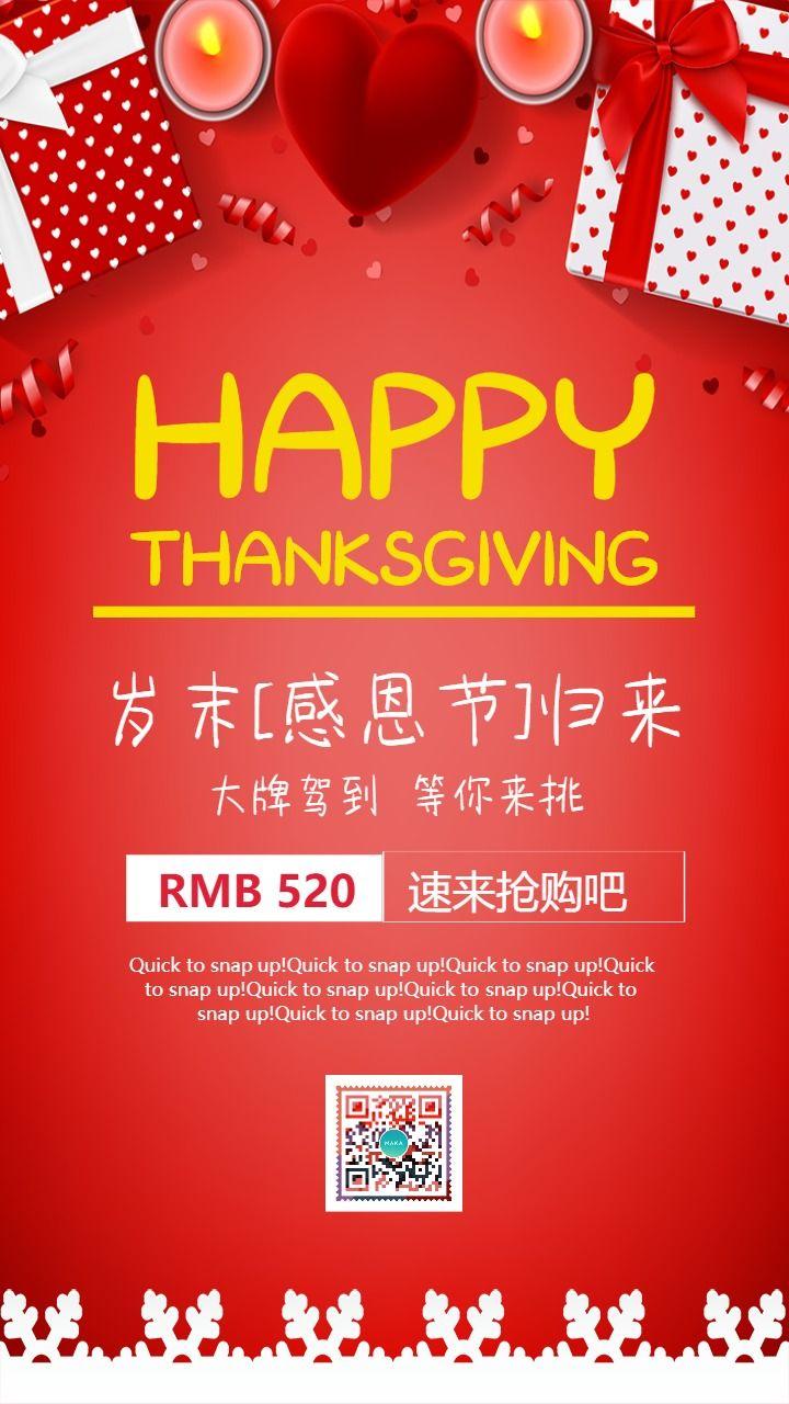 喜庆红色店铺感恩节促销活动宣传
