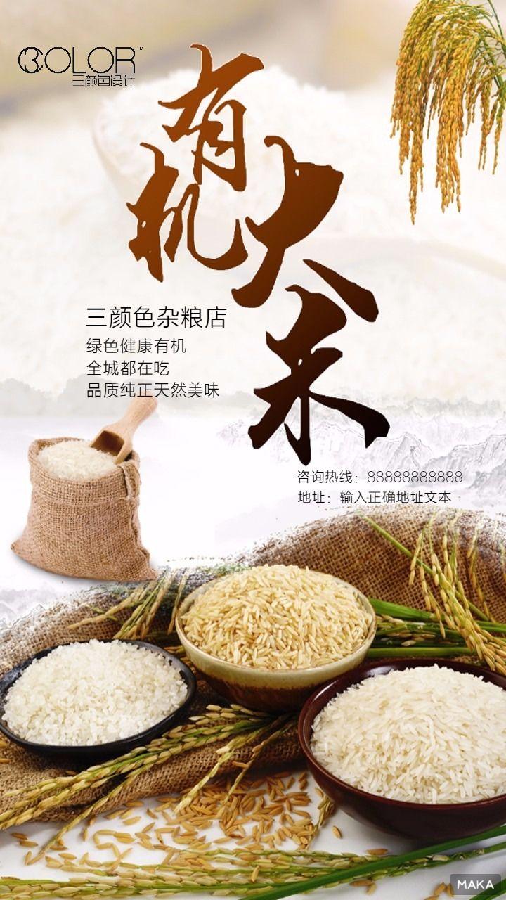 大米杂粮店宣传海报