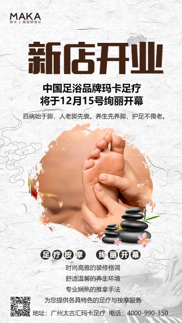 文化娱乐行业中国风格足疗店开业促销优惠宣传海报
