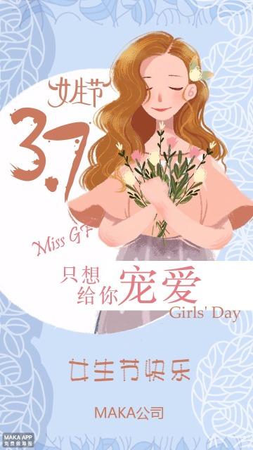 女神节贺卡女生节海报女生节贺卡37女生节三七女生节