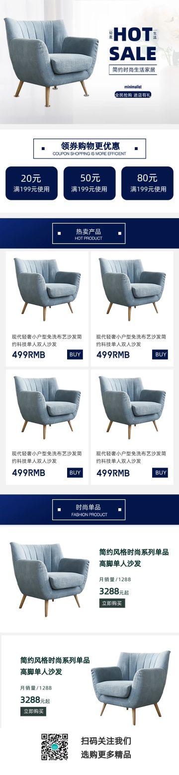 蓝色简约风格家装节沙发促销宣传长图