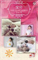 亲子模板/baby生日/满月/母亲专用/生日专用/通用模板