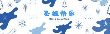 圣诞节卡通手绘电商店铺店招Banner