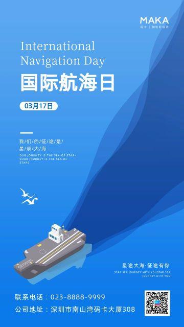 蓝色简约风格国际航海日公益宣传海报