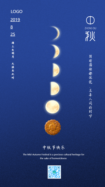中秋节祝福月饼促销海报模板